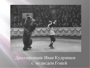 Дрессировщик Иван Кудрявцев с медведем Гошей