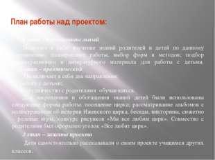 План работы над проектом: 1 этап - подготовительный Включает в себя: изучени