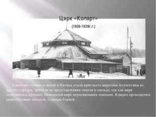 Цирк «Коларт» (1926-1939г.г.) Ежегодно осенью и зимой в Ижевск стали приезжат