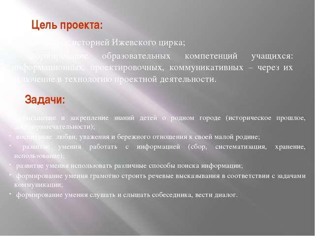 Цель проекта: знакомство с историей Ижевского цирка; формирование образовател...