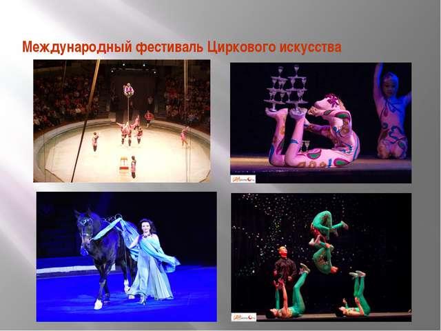 Международный фестиваль Циркового искусства