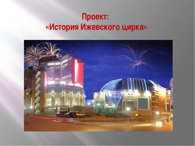 Проект: «История Ижевского цирка»