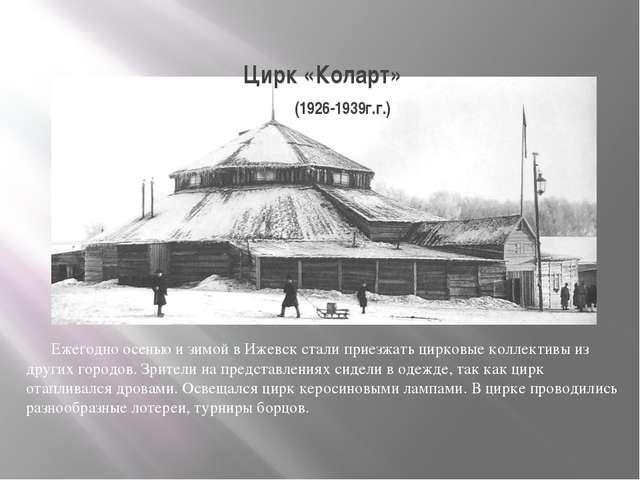 Цирк «Коларт» (1926-1939г.г.) Ежегодно осенью и зимой в Ижевск стали приезжат...