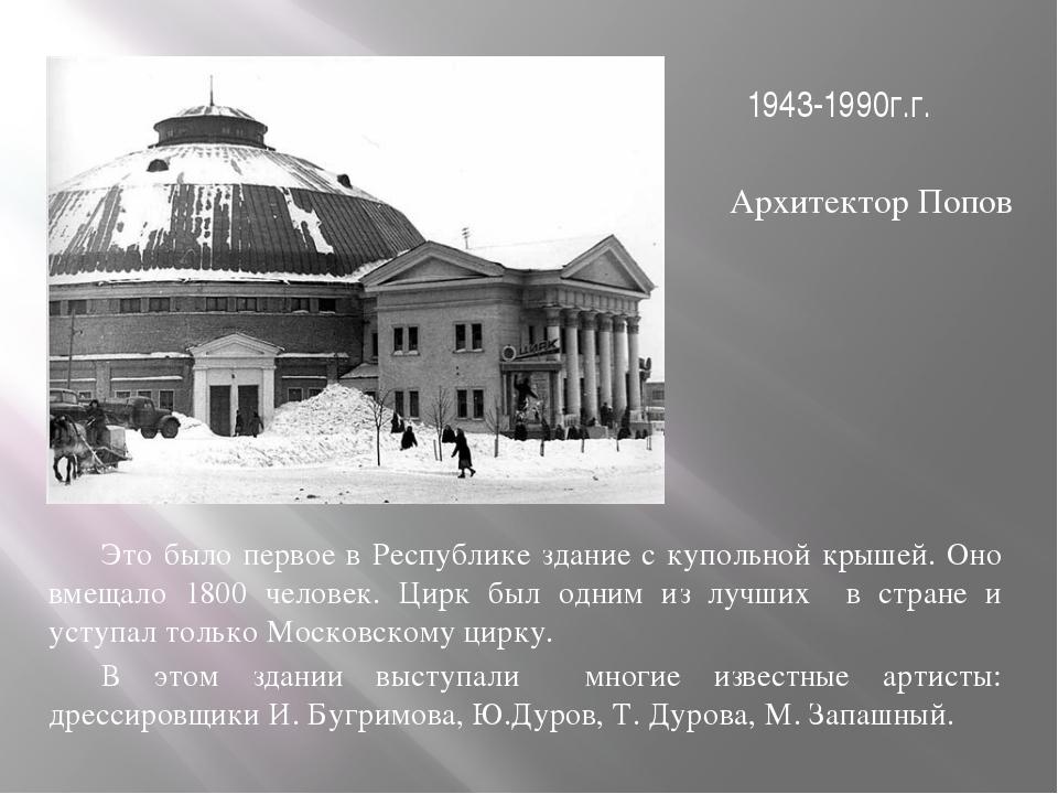 1943-1990г.г. Архитектор Попов Это было первое в Республике здание с купольн...