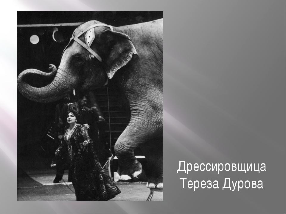 Дрессировщица Тереза Дурова