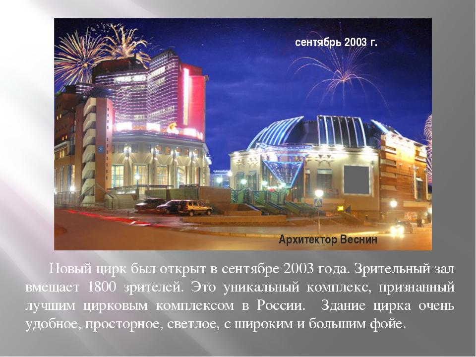 сентябрь 2003 г. Архитектор Веснин Новый цирк был открыт в сентябре 2003 год...