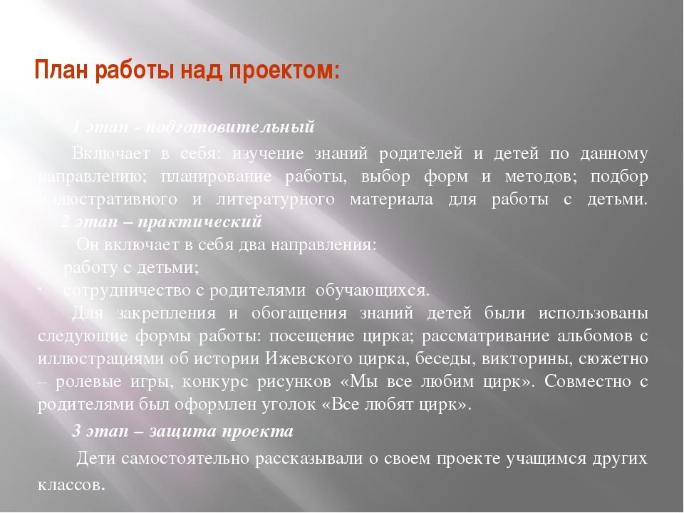 План работы над проектом: 1 этап - подготовительный Включает в себя: изучени...