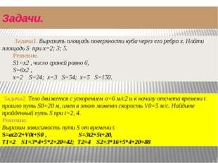 Задачи. Задача1. Выразить площадь поверхности куба через его ребро x. Найти п