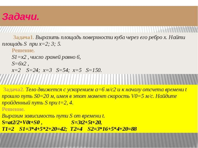 Задачи. Задача1. Выразить площадь поверхности куба через его ребро x. Найти п...