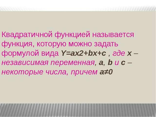 Квадратичной функцией называется функция, которую можно задать формулой вида...