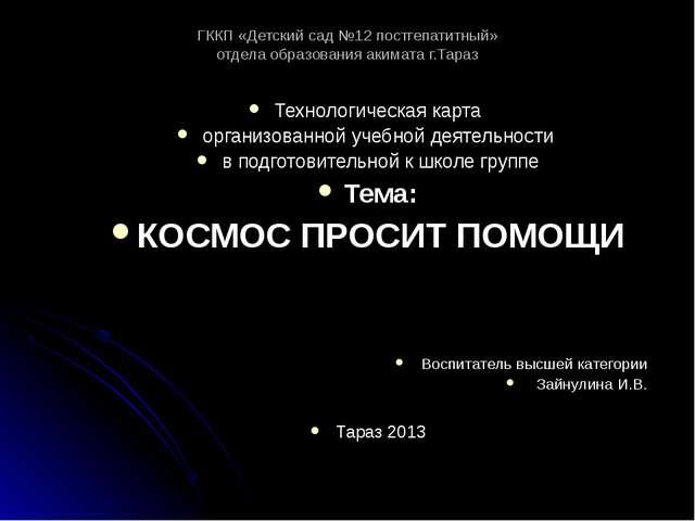 ГККП «Детский сад №12 постгепатитный» отдела образования акимата г.Тараз Техн...