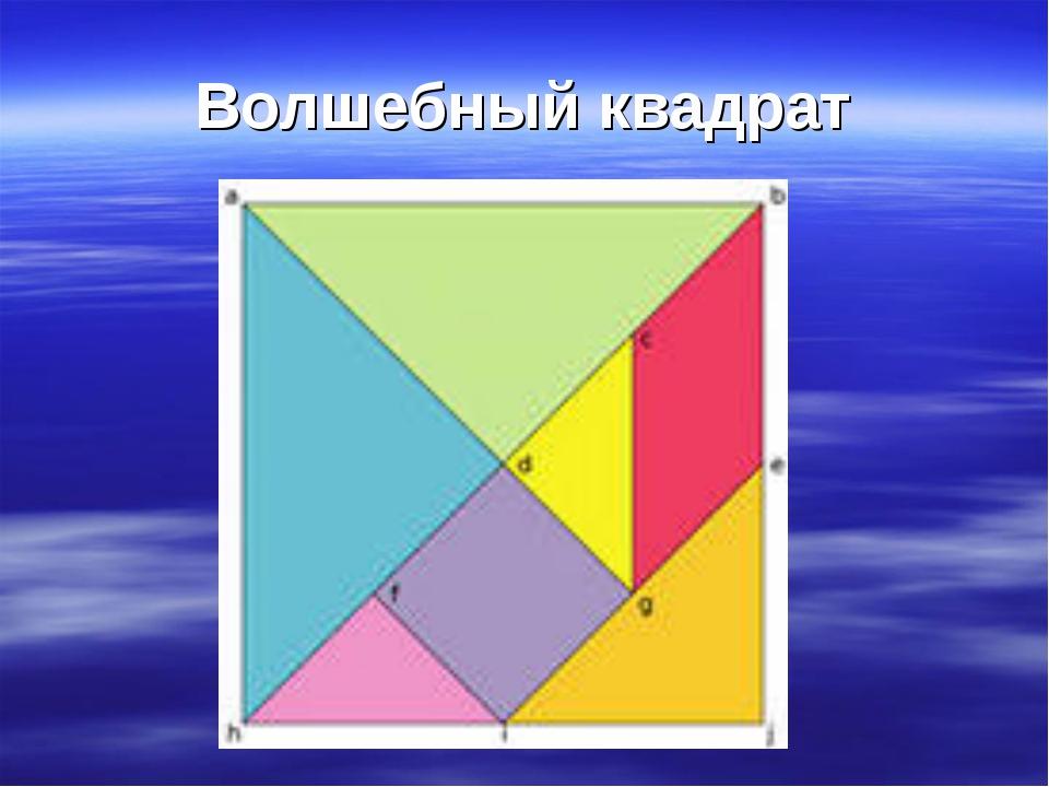 Волшебный квадрат
