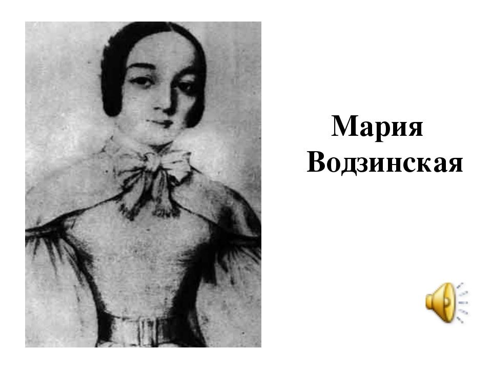 Мария Водзинская