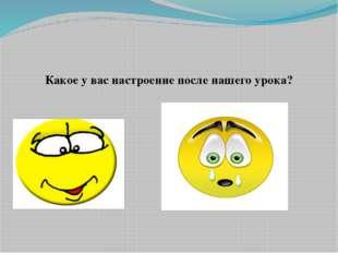 Какое у вас настроение после нашего урока?