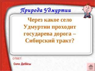 Через какое село Удмуртии проходит государева дорога – Сибирский тракт? ОТВЕТ