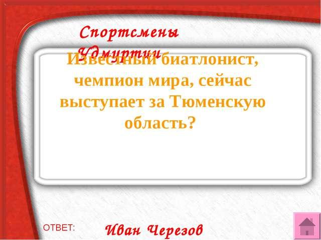 Спортсмены Удмуртии Известный биатлонист, чемпион мира, сейчас выступает за Т...