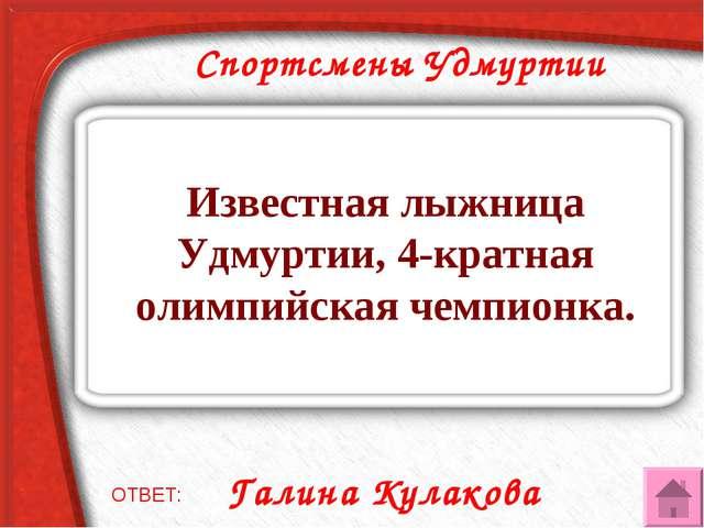 Спортсмены Удмуртии Известная лыжница Удмуртии, 4-кратная олимпийская чемпион...