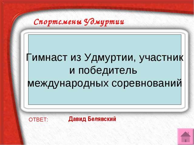 Спортсмены Удмуртии ОТВЕТ: Давид Белявский Гимнаст из Удмуртии, участник и по...