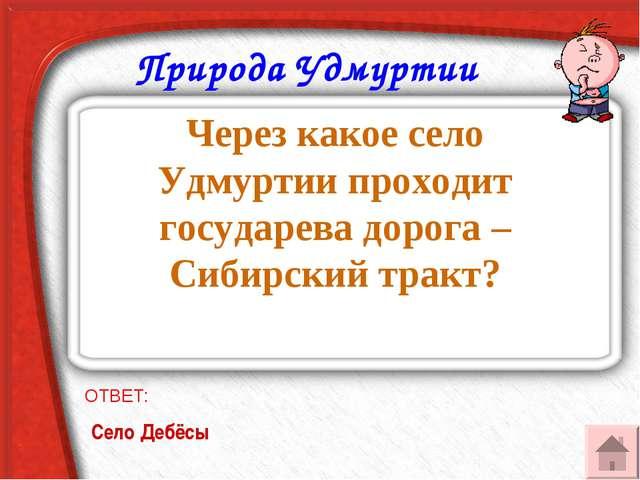 Через какое село Удмуртии проходит государева дорога – Сибирский тракт? ОТВЕТ...