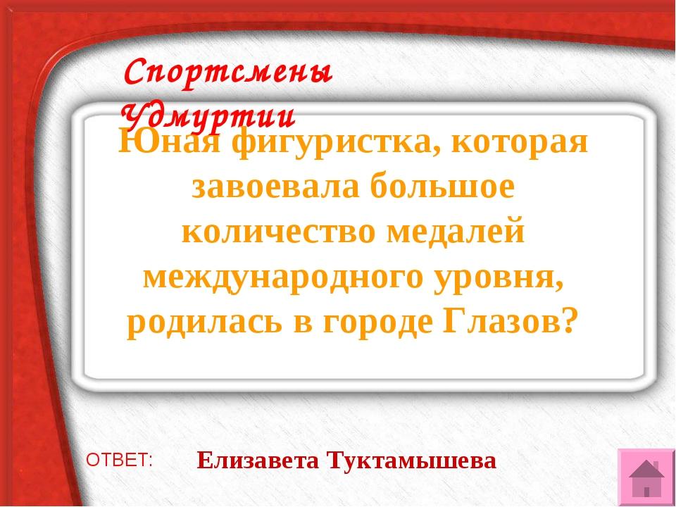 Спортсмены Удмуртии Юная фигуристка, которая завоевала большое количество мед...
