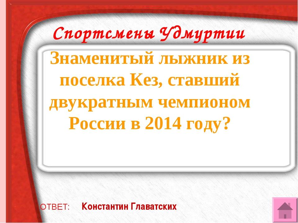 Спортсмены Удмуртии Знаменитый лыжник из поселка Кез, ставший двукратным чемп...