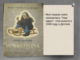 """Моя первая книга называлась """"Наш адрес"""". Она вышла в 1949 году в Детгизе"""