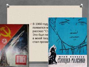"""В 1960 году в """"Огоньке"""" появился мой первый рассказ """"Станция Мальчики"""". Это"""