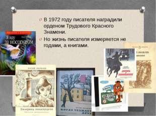 В 1972 году писателя наградили орденом Трудового Красного Знамени. Но жизнь