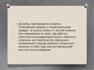 До войны публиковался в газетах «Пионерская правда» и «Комсомольская правда»
