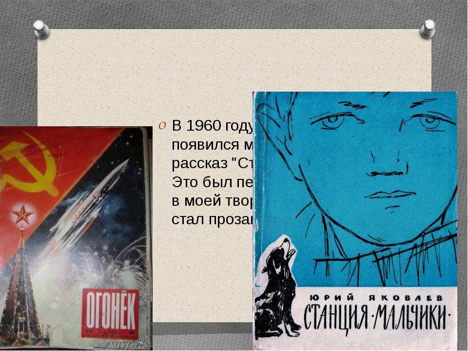 """В 1960 году в """"Огоньке"""" появился мой первый рассказ """"Станция Мальчики"""". Это..."""