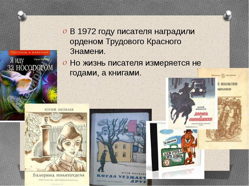 В 1972 году писателя наградили орденом Трудового Красного Знамени. Но жизнь...