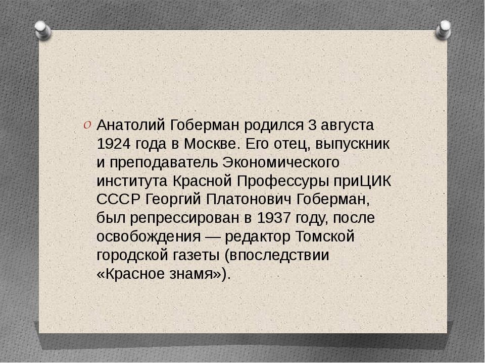 Анатолий Гоберман родился 3 августа 1924 года в Москве. Его отец, выпускник...