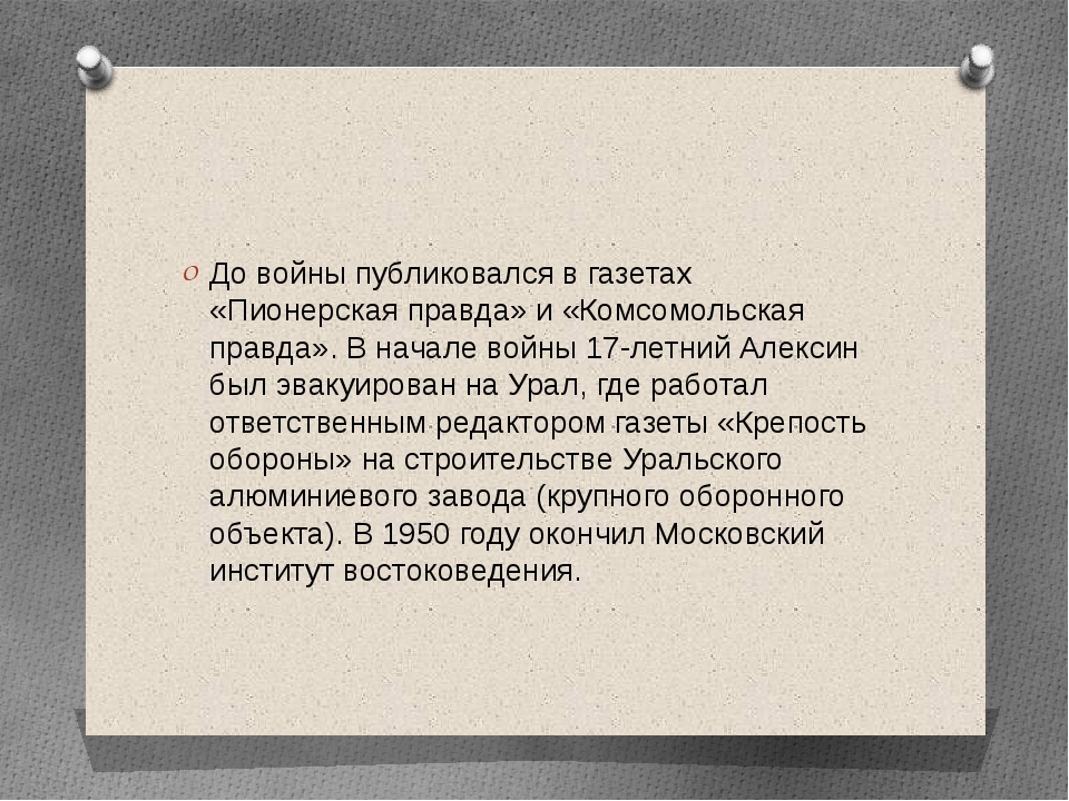 До войны публиковался в газетах «Пионерская правда» и «Комсомольская правда»...
