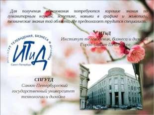 СПГУТД Санкт-Петербургский государственный университет технологии и дизайна