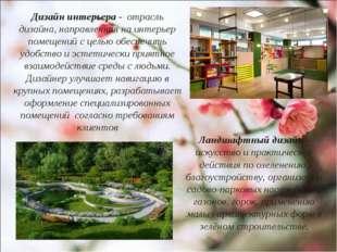 Ландшафтный дизайн - искусство и практические действия по озеленению, благоус