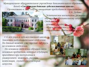 Муниципальное образовательное учреждение дополнительного образования детей «С
