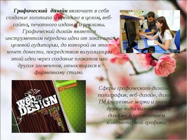 Сферы графического дизайна : полиграфия, веб-дизайн, дизайн ТМ (торговые марк...