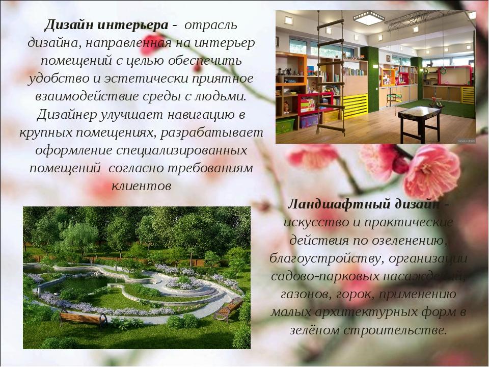 Ландшафтный дизайн - искусство и практические действия по озеленению, благоус...