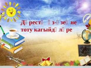 Правила для воспитанных детей в школе Дәрестә үз-үзеңне тоту кагыйдәләре