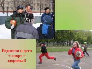 Родители и дети + спорт = здоровье!!