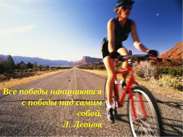 Все победы начинаются с победы над самим собой. Л. Леонов