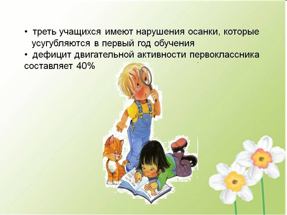 развитие здорового образа жизни дошкольники