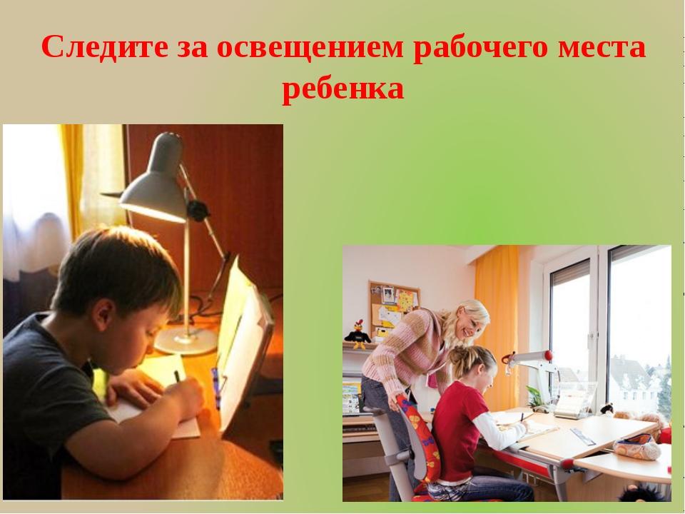 Следите за освещением рабочего места ребенка