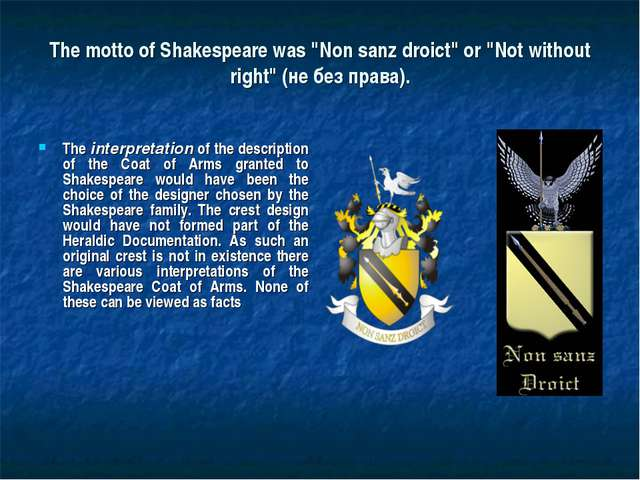 "The motto of Shakespeare was ""Non sanz droict"" or ""Not without right"" (не без..."