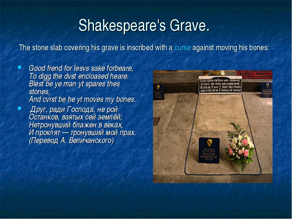 Shakespeare's Grave. The stone slab covering his grave is inscribed with a cu...