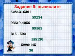 Задание 6: вычислите 52843+6391 59234 93619-4056 89563 315 ∙ 502 158130 5220: