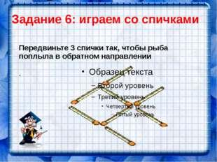 Задание 6: играем со спичками Передвиньте 3 спички так, чтобы рыба поплыла в