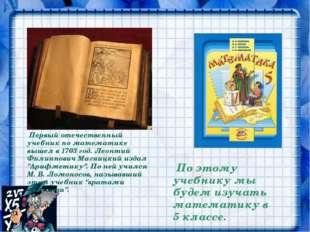 Наши гости: Первый отечественный учебник по математике вышел в 1703 год. Леон