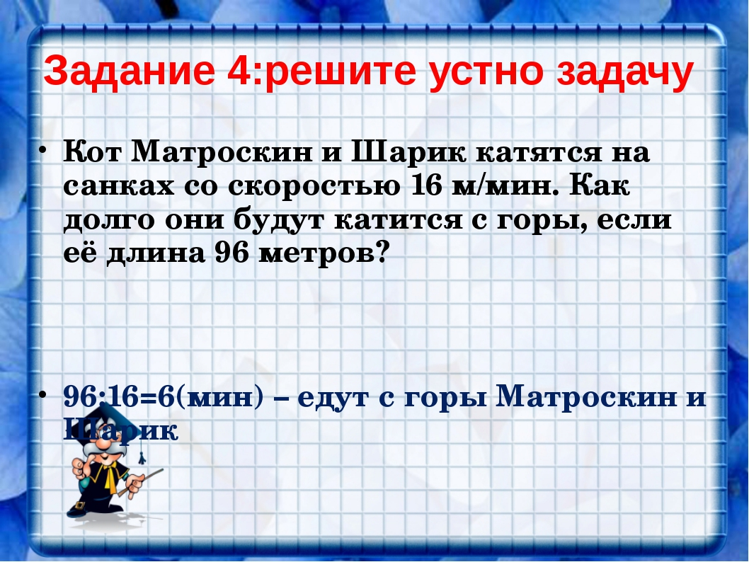 Задание 4:решите устно задачу Кот Матроскин и Шарик катятся на санках со скор...