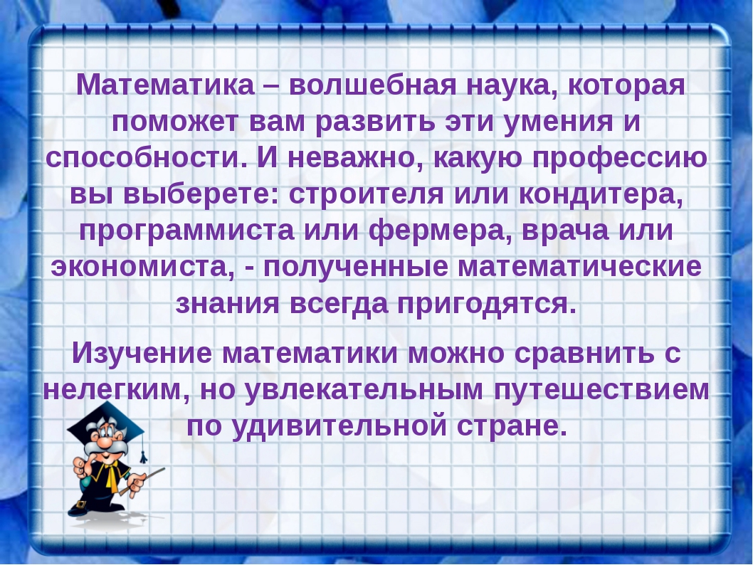 Математика – волшебная наука, которая поможет вам развить эти умения и спосо...